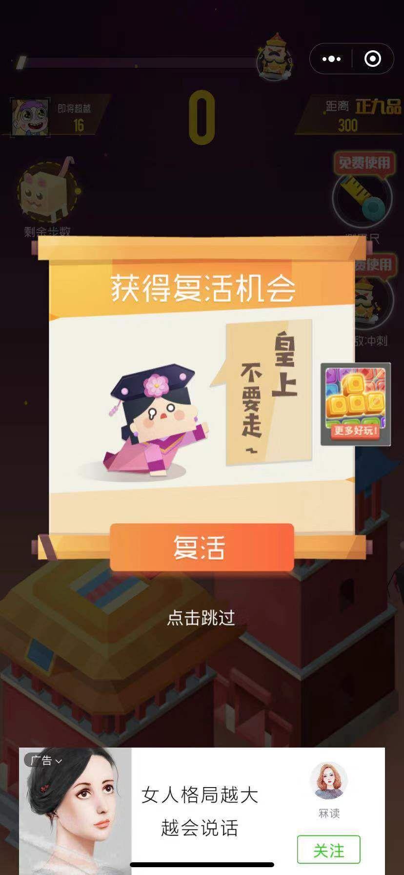 微信皇上冲冲冲小游戏官方网站下载正式版图片3