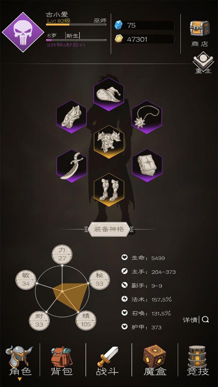 大冒险战无止境游戏官方网站下载正式版图片2