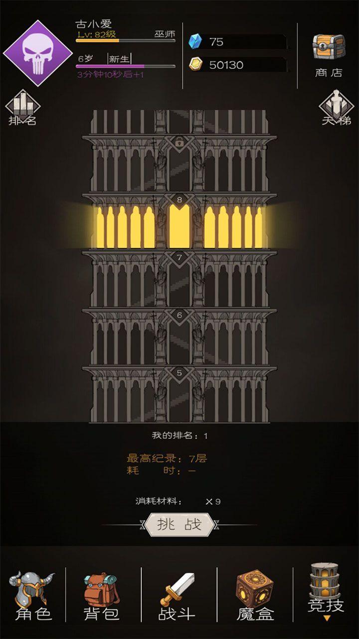 大冒险战无止境游戏官方网站下载正式版图片4