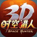 时空猎人3D公测版