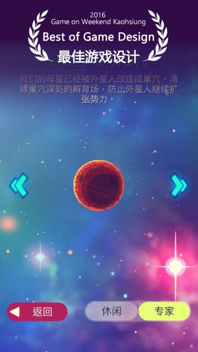 space cycle安卓游戏app官网版下载图片4