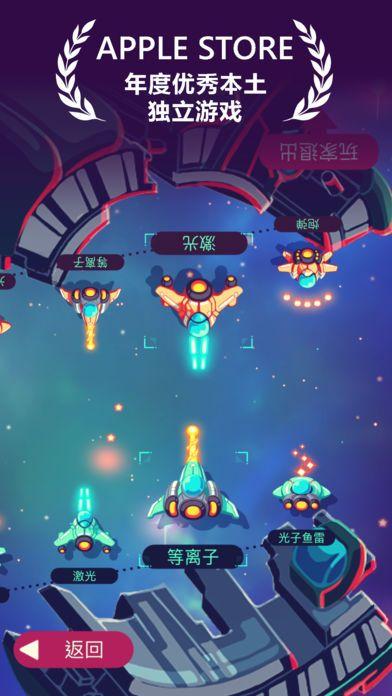 space cycle安卓游戏app官网版下载图片1