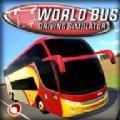 世界巴士模拟器修改版