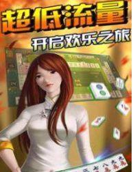 台州仙居麻将游戏官方网站下载正式版图片3