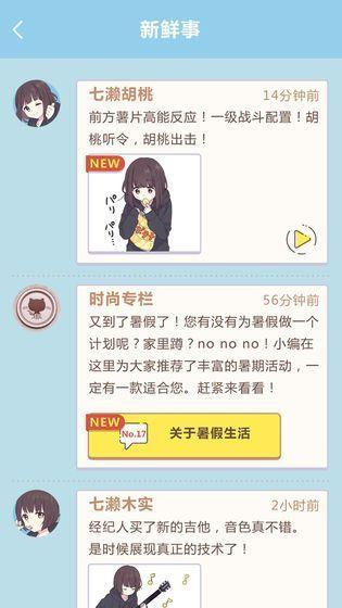 腾讯胡桃日记表情包少女游戏官网版下载测试服图片2