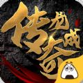 龙成传奇官网版