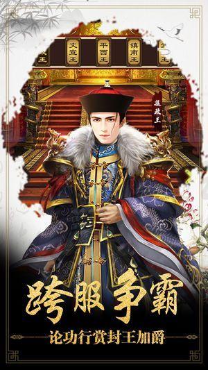 风流摄政王游戏官方网站下载正式版图片4