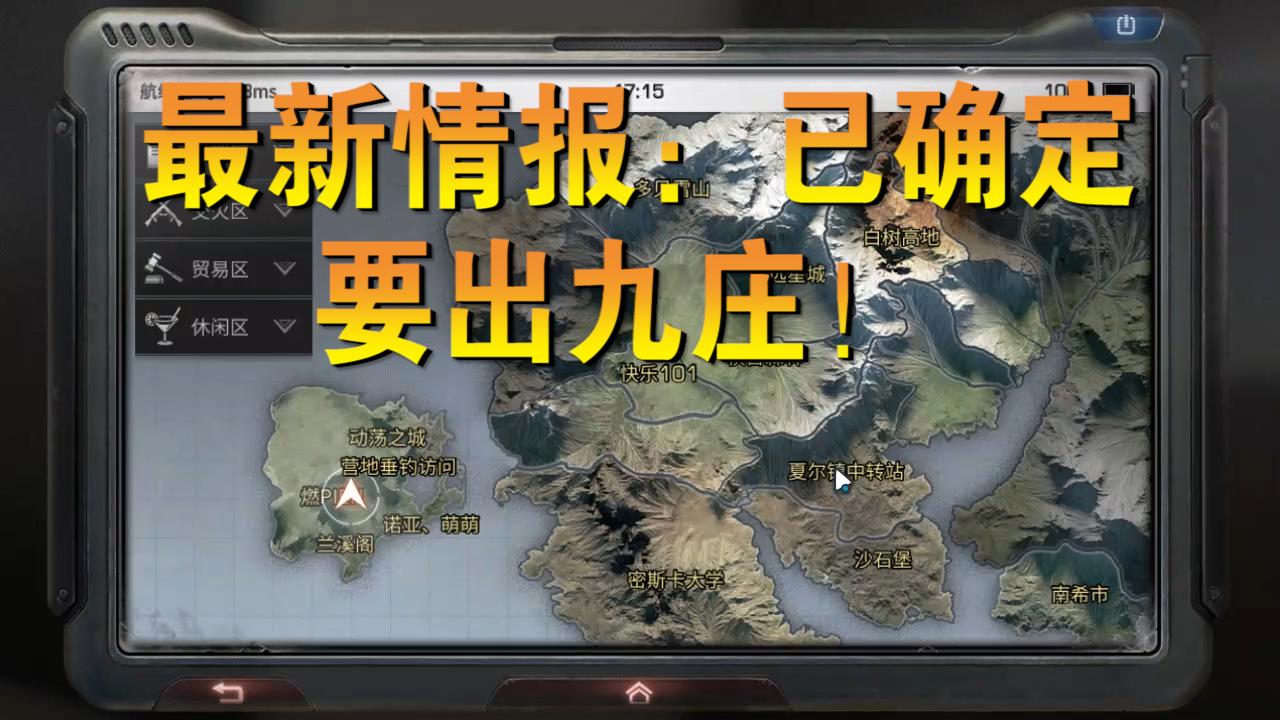 明日之后:已确定要出九庄、新武器!立山而岛的巨大阴影是什么?[多图]