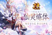 """少年西游记全新版本上线:""""仙灵炼体""""版本玩法开启[多图]"""