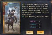 率土之滨当阳桥战法推荐:当阳桥蜀步队搭配技巧[多图]