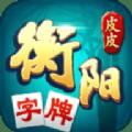 皮皮衡阳字牌游戏官方网站下载苹果版 v4.2.2