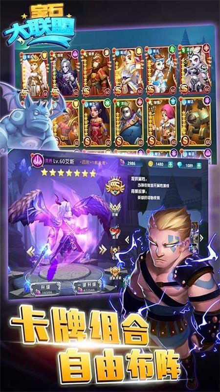 宝石大联盟游戏官方网站下载正式版图片3