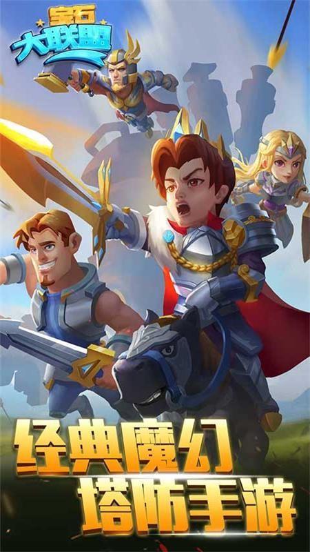 宝石大联盟游戏官方网站下载正式版图片4
