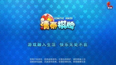 清泰棋牌官網下載,清泰棋牌iOS版下載,清泰棋牌正式版下載