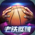 老铁篮球手游官网下载最新安卓版 v4.0.1