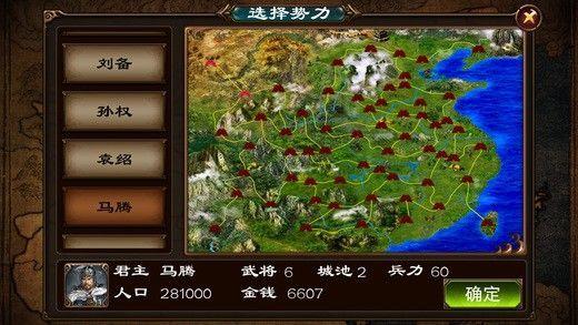 单机群英传3威力加强版安卓游戏下载图片2