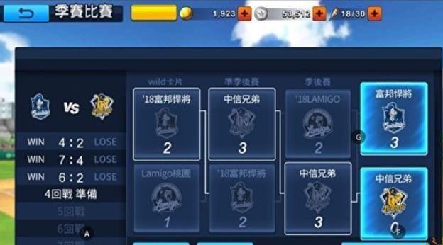 棒球大王手游官方网站下载正式版图片2