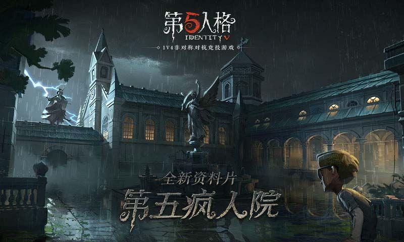 第五人格腾讯QQ版本官方网站下载登入地址图片4