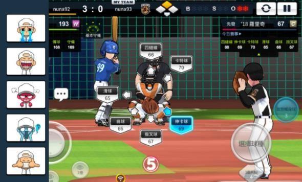 棒球大王手游官方网站下载正式版图片1