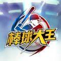 棒球大王官方网站