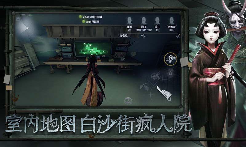 第五人格腾讯QQ版本官方网站下载登入地址图片5