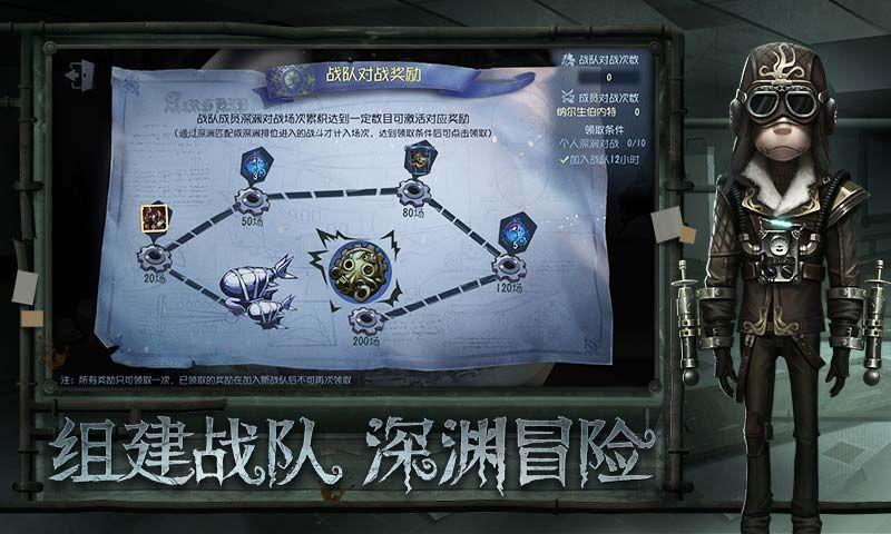 第五人格腾讯QQ版本官方网站下载登入地址图片2