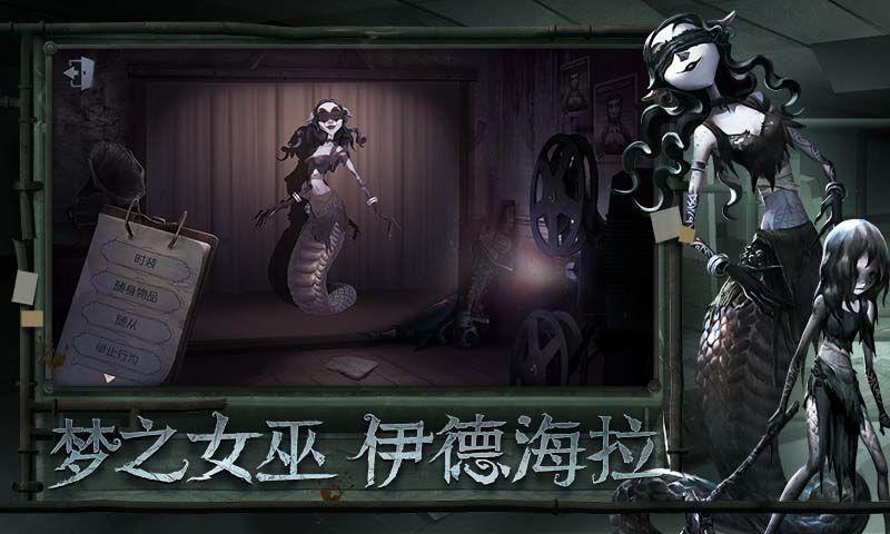 第五人格女神异闻录5正式版图3