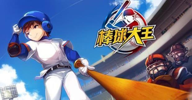 棒球大王手游官方网站下载正式版图片3