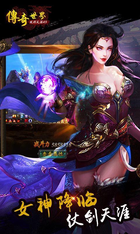 传奇世界之仗剑天涯h5手游官网版下载最新版图片2