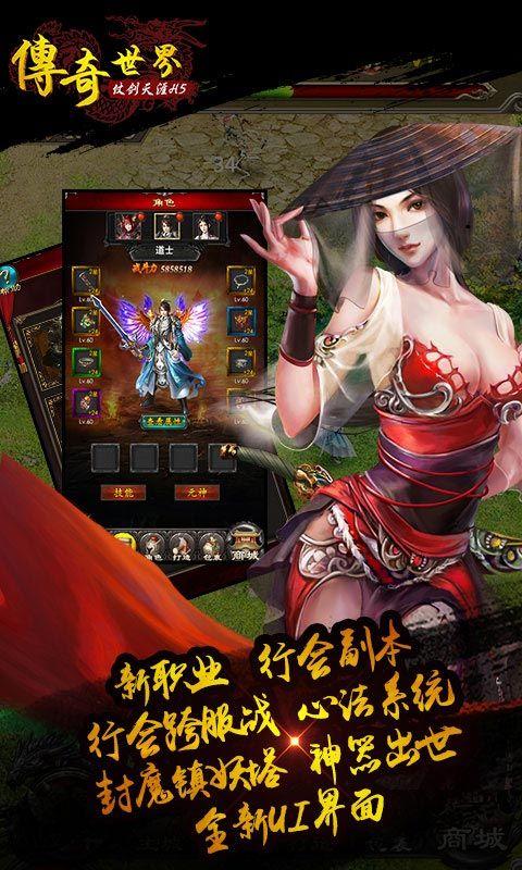 传奇世界之仗剑天涯h5手游官网版下载最新版图5: