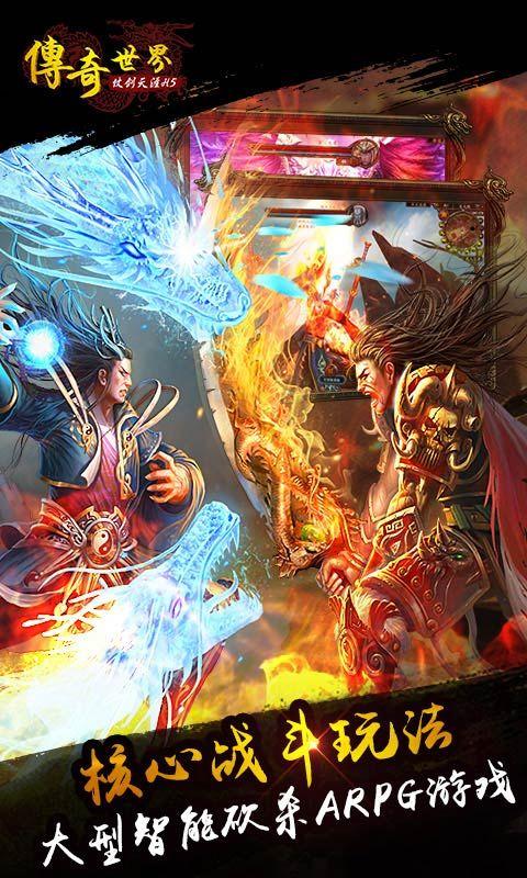 传奇世界之仗剑天涯h5官网版图1