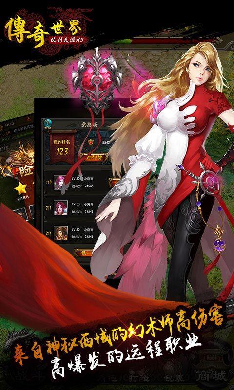 传奇世界之仗剑天涯h5手游官网版下载最新版图片4