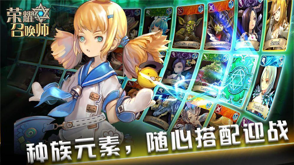 荣耀召唤师手游官方网站下载正式版图片1