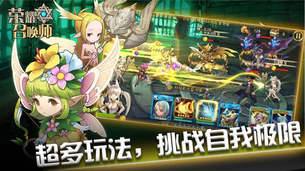 荣耀召唤师手游官方网站下载正式版图片2