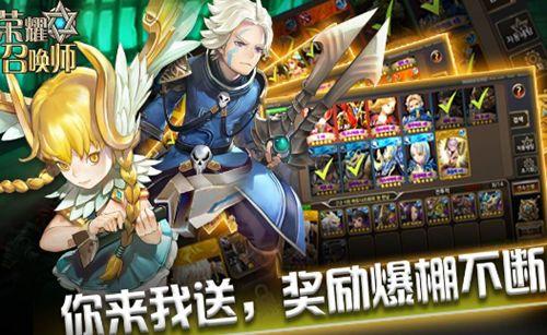 荣耀召唤师手游官方网站下载正式版图片3