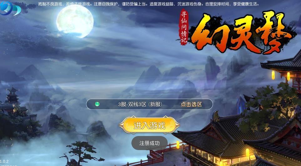 幻灵梦手游官方网站下载安卓版图片3