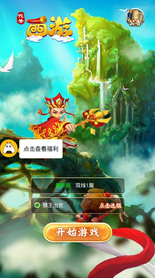 代号西游游戏官方网站下载攻略版图片1