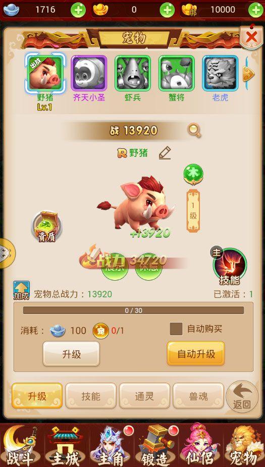 代号西游游戏官方网站下载攻略版图片3