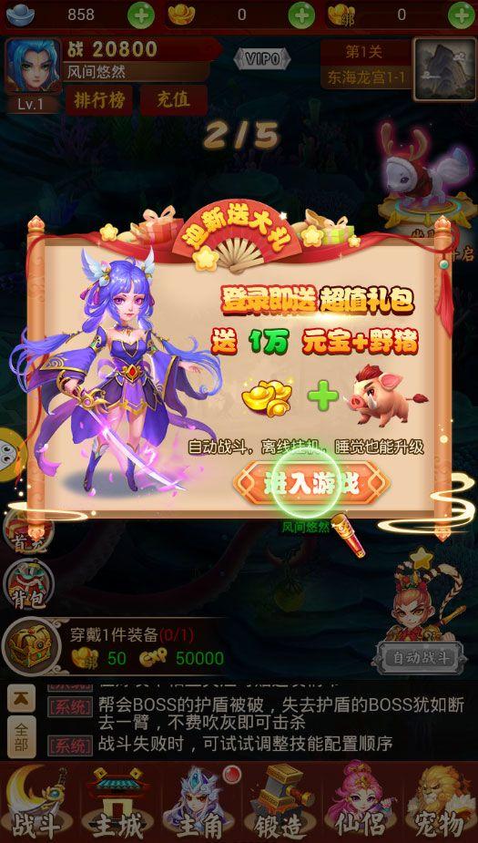 代号西游游戏官方网站下载攻略版图片2