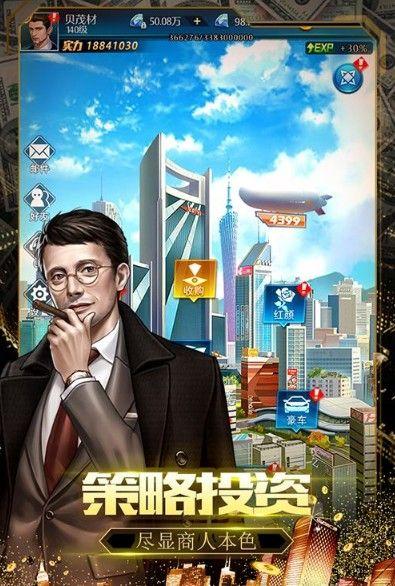 极品飞人手游评测:都市模拟,总裁你是要上天?图片2