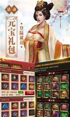 号令天下2游戏官方网站下载正式版图片1