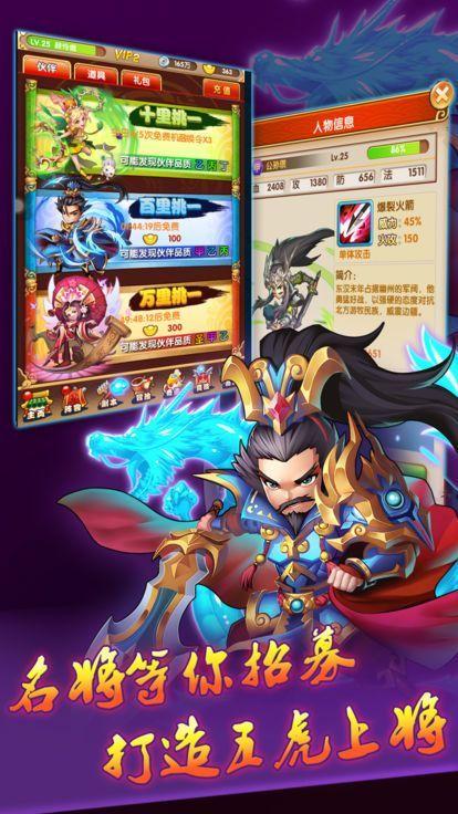 龙纹三国传游戏官方网站下载正式版图片3