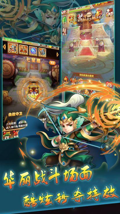 龙纹三国传游戏官方网站下载正式版图片1