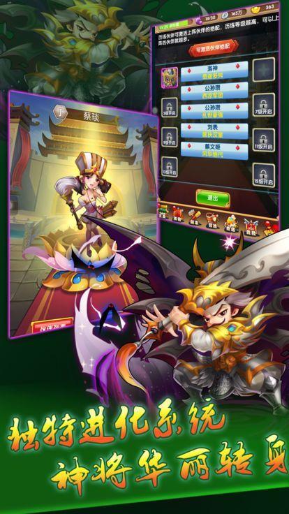 龙纹三国传游戏官方网站下载正式版图片2