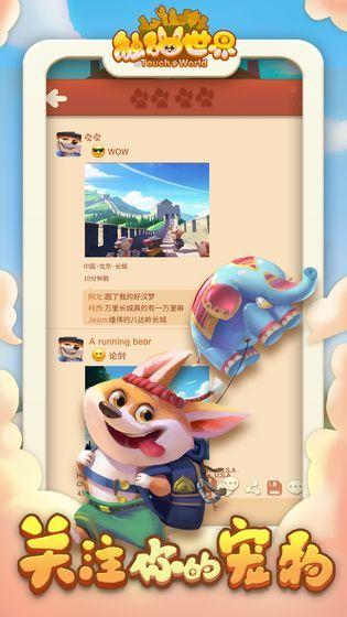 触碰世界游戏官方网站下载正式版图片1