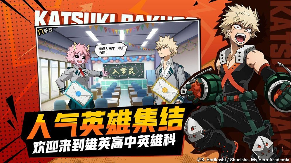 我的英雄学院入学季正版手游官网版下载最新版图片1