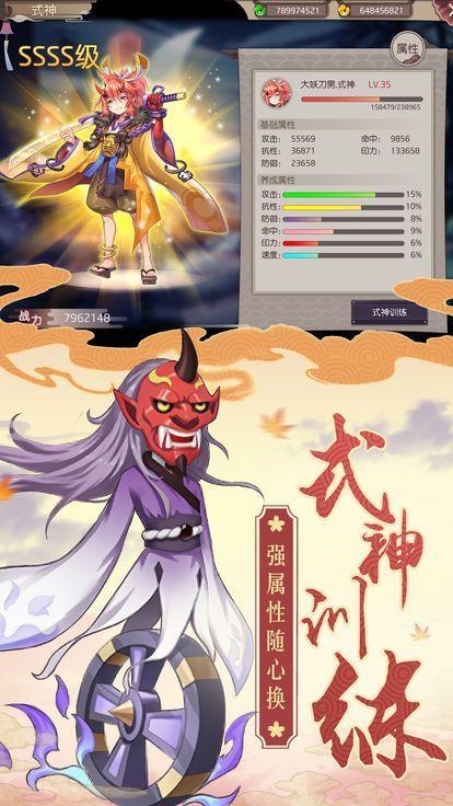 式神封印录游戏官方网站下载正式版图片3
