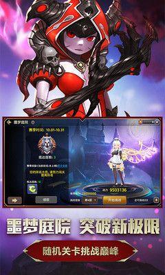 龙之谷官网游戏正版地址下载图4: