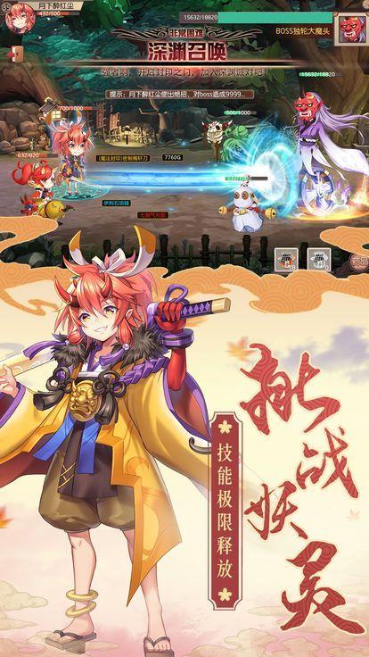 式神封印录游戏官方网站下载正式版图片1