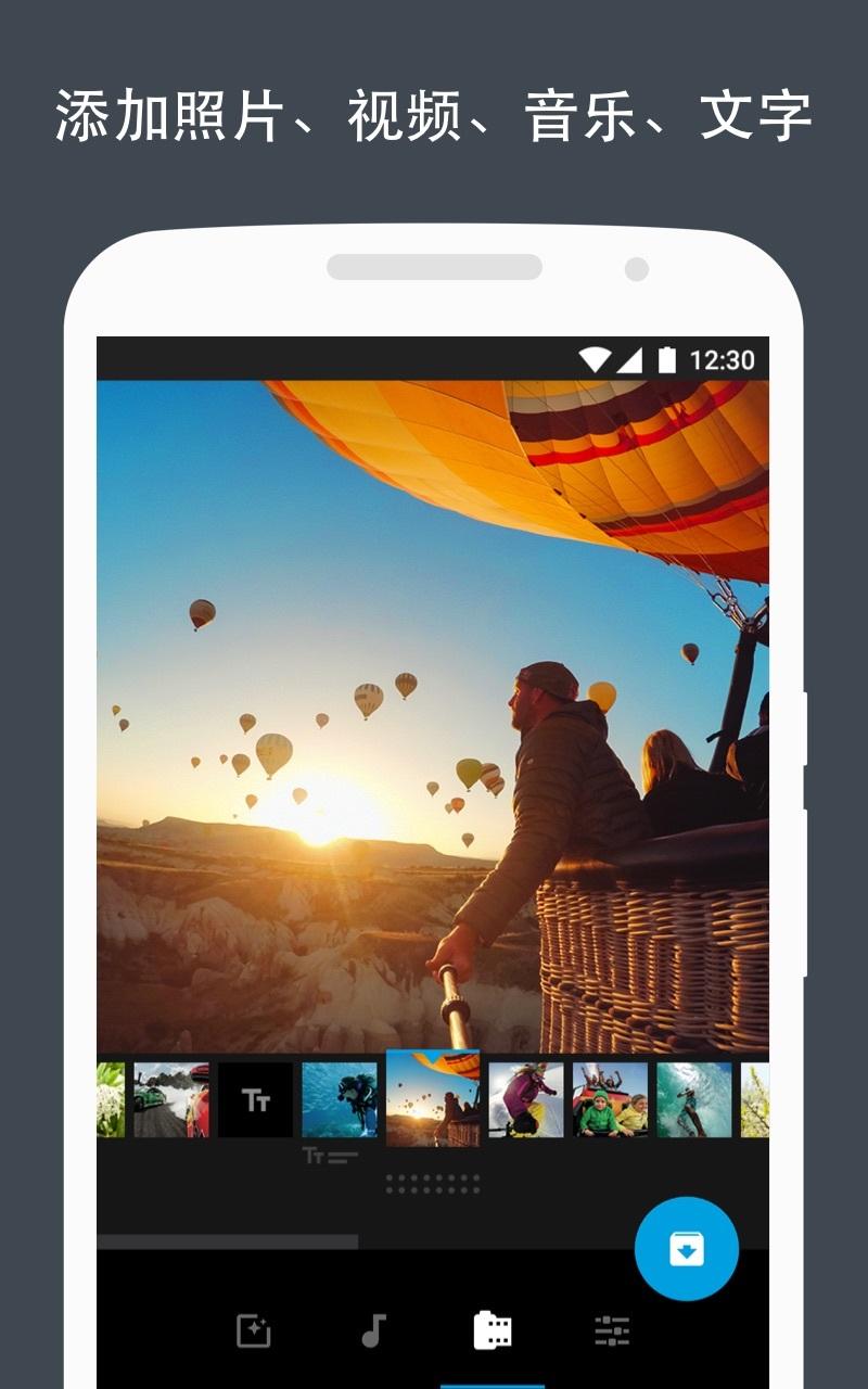 Quik安卓版app软件下载图片1